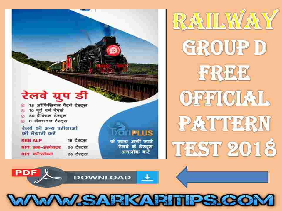 Railway Group D Free Official pattern test 2018