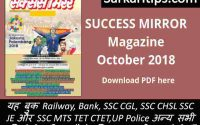 Competition Success Mirror Hindi October 2018 PDF Free