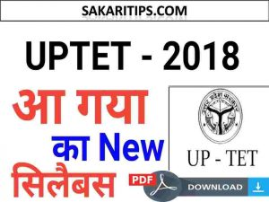 UPTET NEW Syllabus Exam