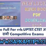 New Lucent Hindi Book PDF Download 2018