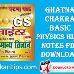 Ghatna Chakra Basic Physics Hindi Notes PDF Download