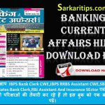 Banking Current Affairs Hindi Download PDF