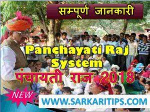 Panchayati Raj Hindi PDF Download