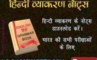 Hindi Grammar Notes pdf