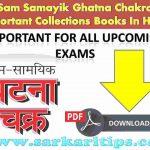 Ghatna Chakra PDF GK Important Books Hindi