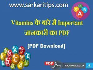 Vitamins Information Chart List Hindi PDF Download