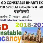 SSC GD Constable bharti Exam 2018 Special GK