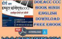 DOEACC CCC Book Hindi English Download Free Ebook