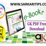 NCERT Gk Question Answers Book Hindi