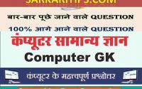 Objective Lucent Computer Book Hindi PDF