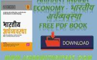 Arihant Indian Economy Free PDF Book