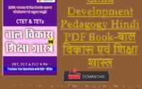 Child Development Pedagogy Hindi PDF Book