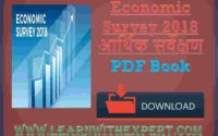 Economic Survey 2018 PDF Book