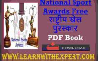 National Sport Awards Free PDF Book