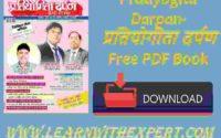 Pratiyogita Darpan PDF Book