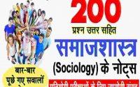 Sociology Hand Written Hindi Book PDF