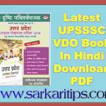 Latest UPSSSC VDO Book In Hindi Download PDF