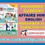 Mahendras Current Affairs Hindi English November 2018 Download PDF