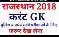 Rajasthan General Knowledge Hindi RPSC Exam 2018