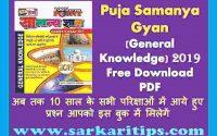 Puja Samanya Gyan General Knowledge 2019 Free Download PDF