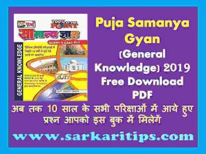 Puja Samanya Gyan General Knowledge 2019 Free Download PDF