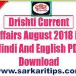 Latest Current Affairs Hindi English 2018-2019 Download PDF