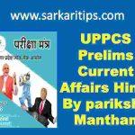 UPPCS Prelims Current Affairs Hindi By pariksha Manthan