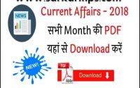 Current affairs Year 2018 Hindi English PDF Book