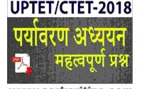 UPTET CTET Environmental Studies Knowledge Bank Hindi Book Free