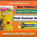 Latest General Hindi Book PDF for All Competitive Exam