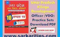 Uttar Pradesh Village Development Officer VDO Practice Sets PDF