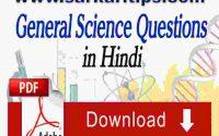 UPSC Civil Services General Science Exam Book Hindi
