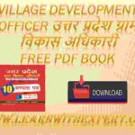 Village Development officer Free PDF Book