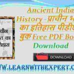 Ancient History Free PDF