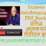 Famous Autobiography PDF Book