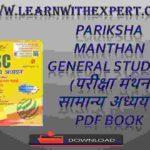 Pariksha Manthan General Studies PDF Book