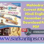 Current Affairs December Hindi English Download PDF 2018