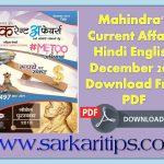 Current Affairs December Hindi English Download PDF 2018