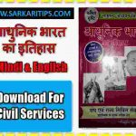 History Modern India PDF Book In Hindi Download Free