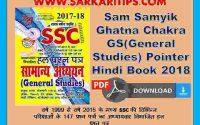 Sam Samyik Ghatna Chakra GS(General Studies) Pointer Hindi Book 2018