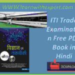 ITI Trade Examination Free PDF Book in Hindi
