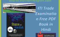 ITI Trade Examination Free PDF Book in Hindi