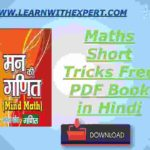 Mann ki Ganit Free PDF Book in Hindi