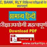 Latest Samanya Hindi Book PDF For All Competitive Exam