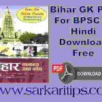 Bihar GK PDF BPSC In Hindi Download Free