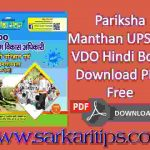 Pariksha Manthan UPSSSC VDO Hindi Book Download PDF Free