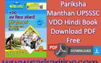 Pariksha Manthan UPSSSC VDO Hindi Book Download PDF Free