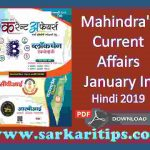 Mahendras Current Affairs January In Hindi 2019