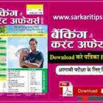 Banking Current Affairs Update Hindi Download PDF Free