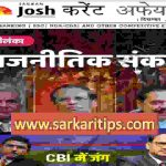 Jagran Josh Current Affairs In Hindi December 2018